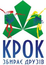 До початку ІІІ Всеукраїнської акції «KPOK збирає друзів» залишилось 30 днів!