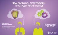 MBA Diving еvent # 3 – майстер-клас: «Важкі переговори, або Як протидіяти маніпуляціям»
