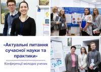 КЕПІТ та Київська МАН –  співорганізатори конференції молодих учених  «Актуальні питання сучасної науки та практики»
