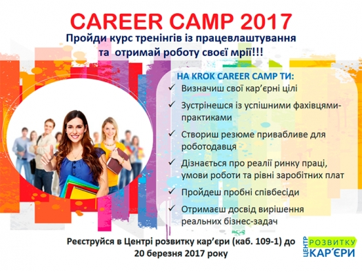 Старт проекту «KROK Career Camp»