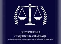 Всеукраїнська студентська олімпіада з дисципліни «Міжнародне право (публічне, приватне)»