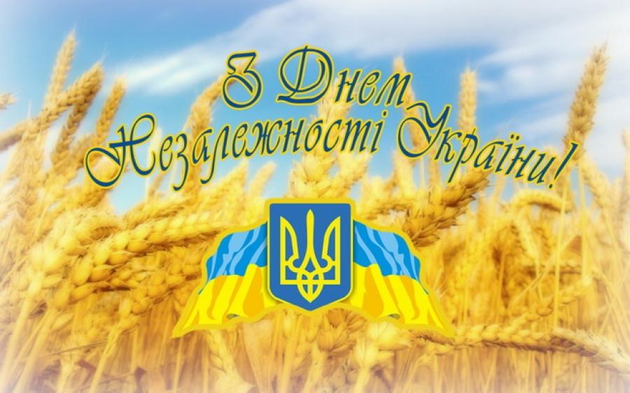 З Днем Незалежності, Україно! — Університет «КРОК»