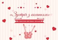 Літературно-мистецька вітальня «Зустріч з коханням»