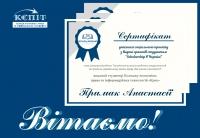 КЕПІТ – учасник Всеукраїнського соціального проєкту «Scholarship в Україні»