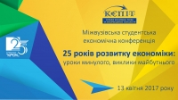Міжвузівська конференція «25 років розвитку економіки»