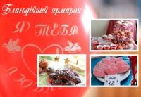 Благодійний ярмарок до Дня усіх закоханих