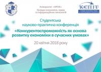 Конференція «Конкурентоспроможність як основа розвитку економіки в сучасних умовах»