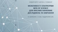 Семінар «Можливості платформи Web of Science»